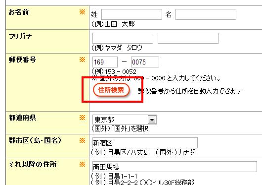目黒 番号 都 郵便 東京 区 下 目黒