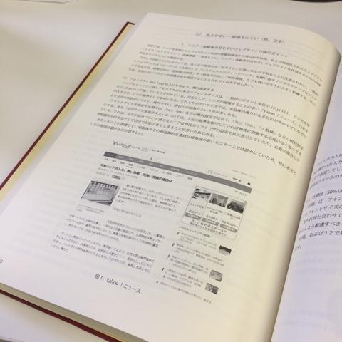 【書籍】シニアマーケティング専門書に寄稿しました